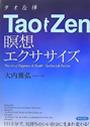 Tao Zen(タオ&禅)瞑想エクササイズ